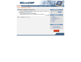 microchip.ru screenshot