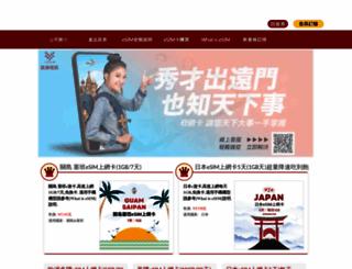 mifi.com.tw screenshot