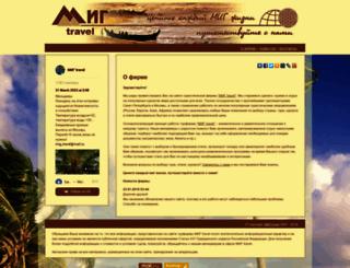 migtravel.ru screenshot