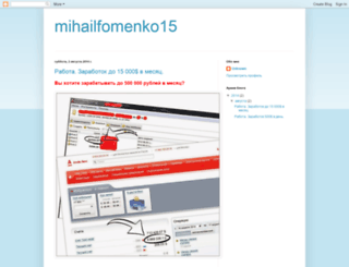 mihailfomenko15.blogspot.ru screenshot