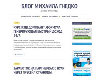 mihailgnedko.com screenshot