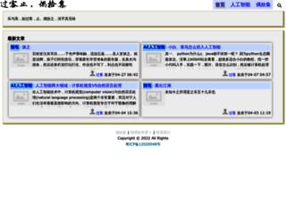 mihua.net screenshot