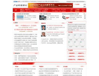 miit.ccidnet.com screenshot