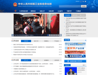 miit.gov.cn screenshot