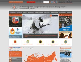 mil.ru screenshot