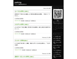 minamiparking.cocolog-nifty.com screenshot