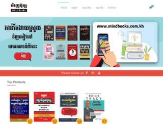 mindbooks.com.kh screenshot