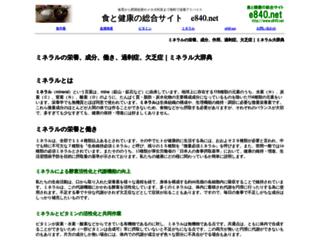 mineral.e840.net screenshot