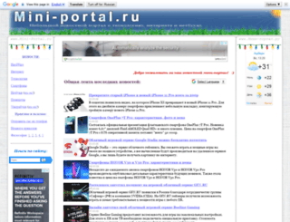 mini-portal.ru screenshot