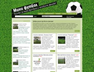 minifootballbg.com screenshot