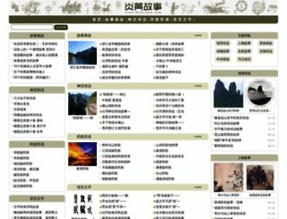 minjianw.com screenshot