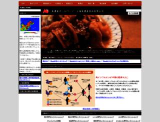 minoya.info screenshot