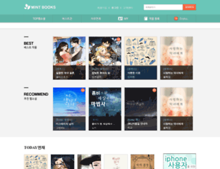 mintbooks.co.kr screenshot