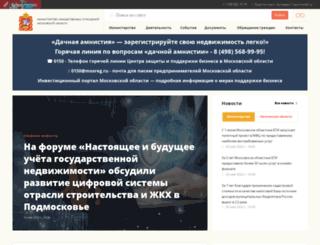 mio.mosreg.ru screenshot