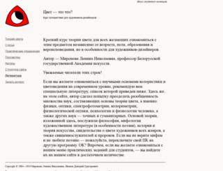 mironovacolor.org screenshot