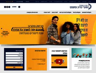 mishpat.ac.il screenshot
