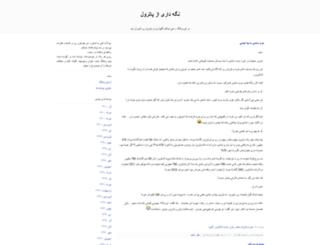 mistermonster.blogfa.com screenshot