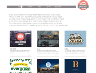 mitbahon.co.il screenshot