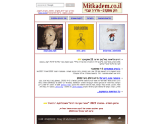 mitkadem.co.il screenshot