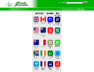 mitsuba-associates.com screenshot