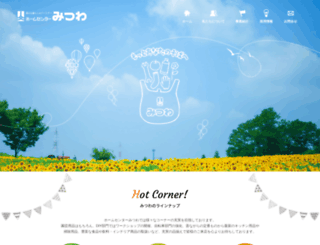 mitsuwastyle.com screenshot