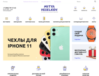 mityaveselkov.ru screenshot