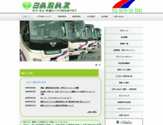 miyagobus.co.jp screenshot