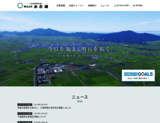 mizukura.co.jp screenshot