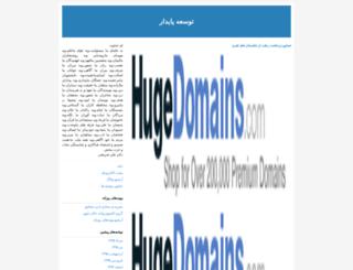 mjgharibi.blogfa.com screenshot