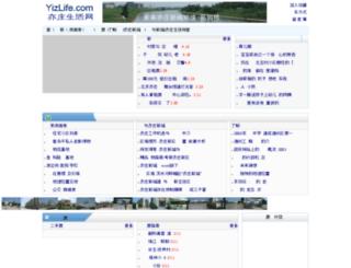 mjq.yizlife.com screenshot