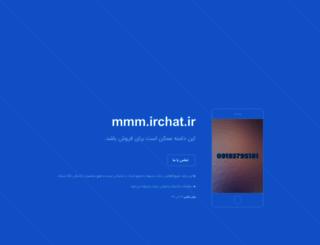 mmm.irchat.ir screenshot