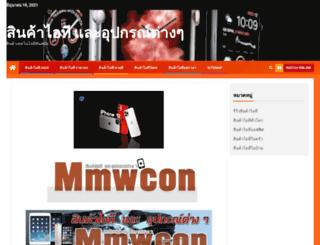 mmwcon.org screenshot