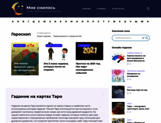 mnesnilos.ru screenshot