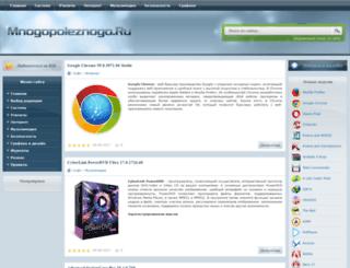 mnogopoleznogo.ru screenshot