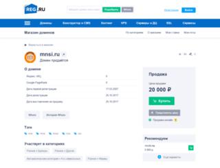mnsi.ru screenshot