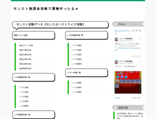 mnst.sakuraweb.com screenshot