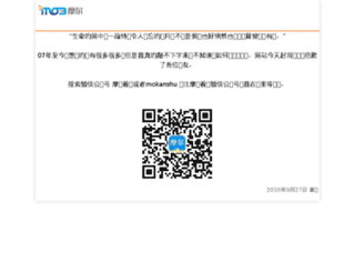 mo3.cn screenshot