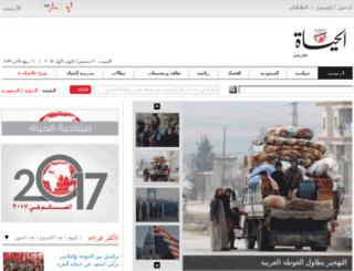 mobile.alhayat.com screenshot
