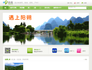 mobileapp.roadqu.com screenshot