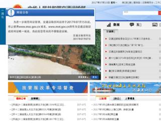 moc.gov.cn screenshot