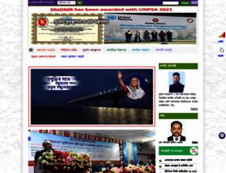 modmr.gov.bd screenshot