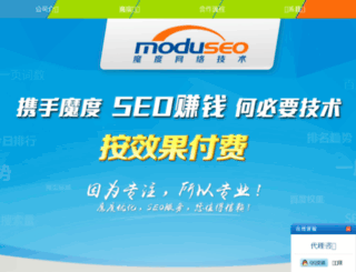 moduseo.com screenshot