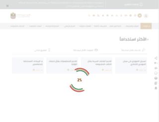 mof.gov.ae screenshot