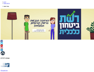mof.gov.il screenshot