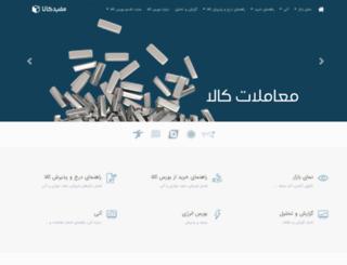 mofidkala.com screenshot