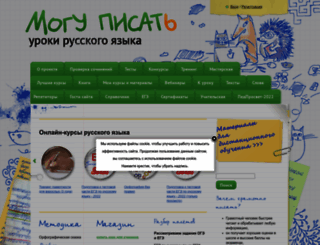 mogu-pisat.ru screenshot