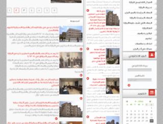 mohud.gov.sy screenshot