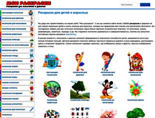 moi-raskraski.ru screenshot