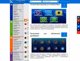 moiprogrammy.net screenshot