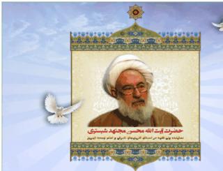 mojtahed-shabestari.ir screenshot